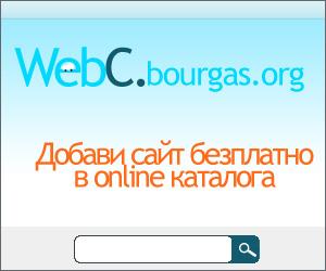 Банер на Уеб Директорията
