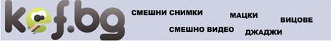 Kef.bg вицове, снимки, мацки