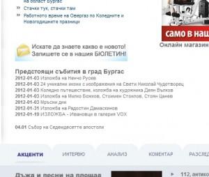 Предстоящи събития в Бургас