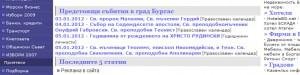 Събития в Бургас