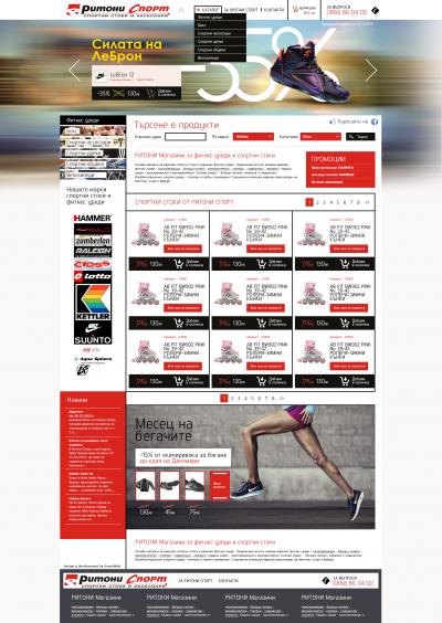Онлайн магазин за фитнес уреди